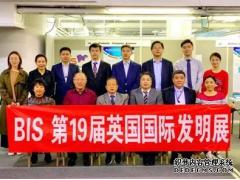 中国代表团荣获第19届英国伦敦国际发