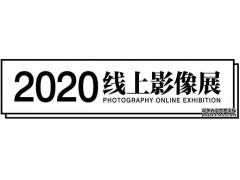 华熙集团旗下时代美术馆2020线上影像展 第四期:渐 j
