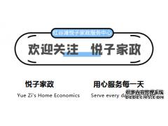 【公司简介】悦子家政服务中心