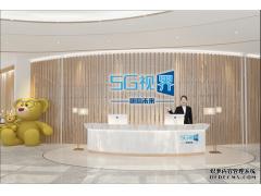深圳市快赢视界:5G视频彩铃商业价值远