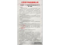 国际注册会计师ICPA新雇主:江苏苏宁