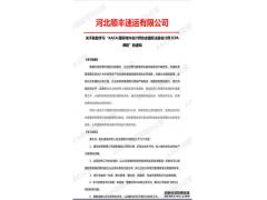 国际注册会计师ICPA新雇主:河北顺丰速运