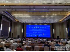 第八届电解锰国际会议暨锰合金市场研