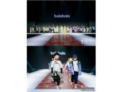 2020年中国国际儿童时尚周,巴拉巴拉完美演绎品牌多样