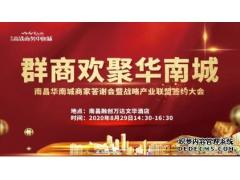 群商欢聚华南城——南昌华南城商家答谢会 暨战略产业