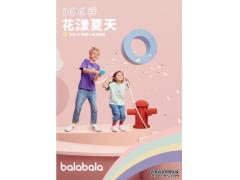 夏日花漾趣玩季 Balabala陪你清凉过六一