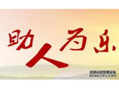 南山集团员工获评龙口市第八届道德模