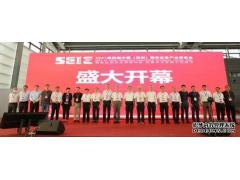 第四届中国(深圳)国际应急产业博览