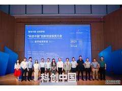 """""""科创中国""""创新创业投资大会-数字经"""